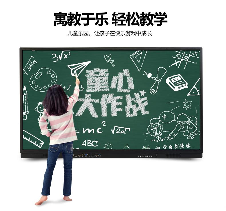 教学一体机11.jpg