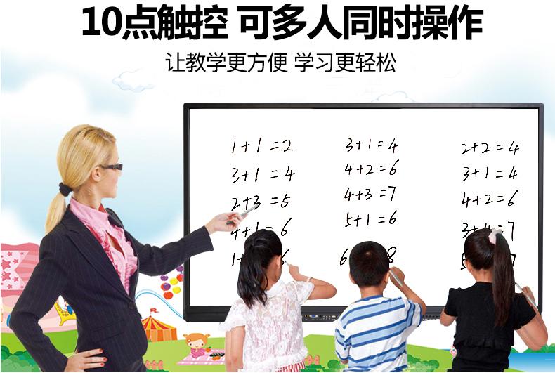教学一体机12.jpg
